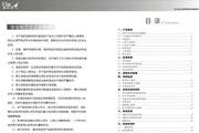 晟欣SFR04-1600软启动器说明书