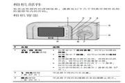 惠普 M23数码相机 使用说明书
