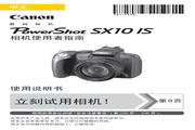 佳能 SX10IS型数码相机 使用说明书