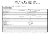 Ecotter GY-12PT型光电传感器 说明书