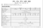 Ecotter GY-12NT型光电传感器 说明书