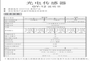 Ecotter GY-12ND型光电传感器 说明书