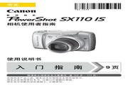 佳能 SX110IS型数码相机 使用说明书