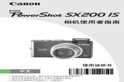 佳能 SX200IS型数码相机 说明书