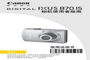 佳能 IXUS870IS型数码相机 使用说明书