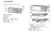 索尼 DSC-S980型数码相机 使用说明书