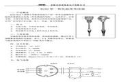 恒基伟业 HJ30型一体化温度变送器 说明书