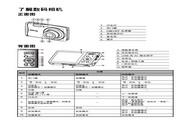 明基 S1410数码相机 使用说明书