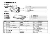 明基 C1420数码相机 使用说明书