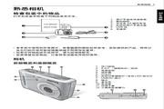 明基 C1450数码相机 使用说明书