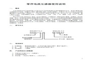 华星恒业 HXHY-LJK200零序电流互感器 使用说明书