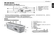 明基 C1255数码相机 使用说明书