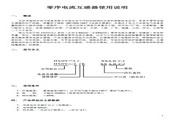 华星恒业 HXHY-LJK180B零序电流互感器 使用说明书