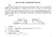 华星恒业 HXHY-LJK180A零序电流互感器 使用说明书