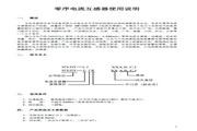 华星恒业 HXHY-LJK180零序电流互感器 使用说明书