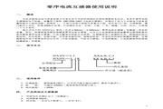 华星恒业 HXHY-LJ160B零序电流互感器 使用说明书