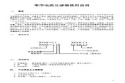 华星恒业 HXHY-LJK160A零序电流互感器 使用说明书