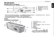 明基 C1035数码相机 使用说明书