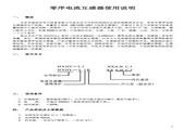 华星恒业 HXHY-LJ120零序电流互感器 使用说明书