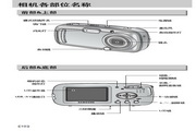 三星 U-CA501数码相机 使用说明书