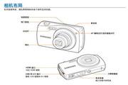 三星 ST6500数码相机 使用说明书