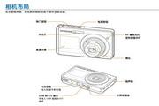 三星 ST500数码相机 使用说明书