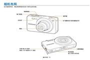 三星 ST95数码相机 使用说明书
