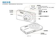 三星 ST90数码相机 使用说明书