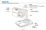 三星 ST67数码相机 使用说明书