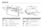 三星 NV9数码相机 使用说明书