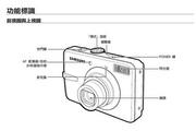 三星 M130W数码相机 使用说明书