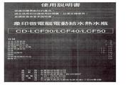 象印 CD-LCF30型电动热水瓶 说明书