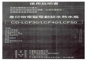 象印 CD-LCF40型电动热水瓶 说明书