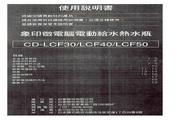 象印 CD-LCF50型电动热水瓶 说明书