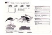 大金 MC75JSC型空气清净机 说明书