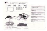 大金 MC80JSC型空气清净机 说明书