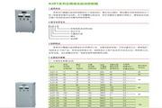 Chint-正泰XJZ1系列自耦减压起动箱说明书
