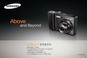 三星 L7数码相机 使用说明书