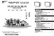 大金 MC708SC型空气清净机 说明书