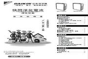大金 MC808SC型空气清净机 说明书