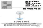 旺德电通 PEF-K403T立扇 說明書