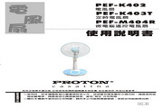旺德电通 PEF-M404R立扇 說明書