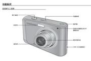 三星 ES20数码相机 使用说明书