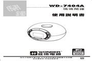 旺德电通 WD-7404A情境闹钟 说明书<br />