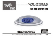旺德电通 WD-7405A语音报时闹钟 说明书