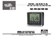 旺德电通 WD-8401A气象预报液晶闹钟 说明书