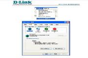 D-LINK DVS-N3040系列网络视频服务器使用说明书