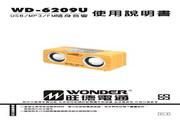 旺德通信 WD-6209U-USB随身音响 说明书.