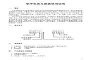 华星恒业 HXHY-LJK100B零序电流互感器 使用说明书