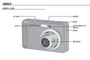 三星 ES17数码相机 使用说明书
